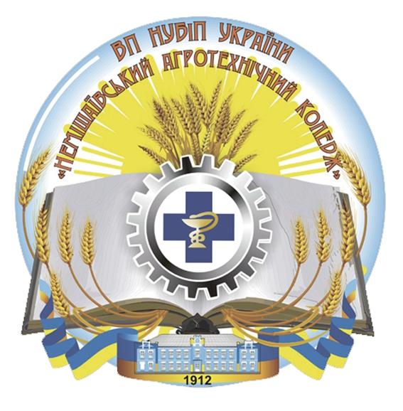 Немішаївський фаховий коледж